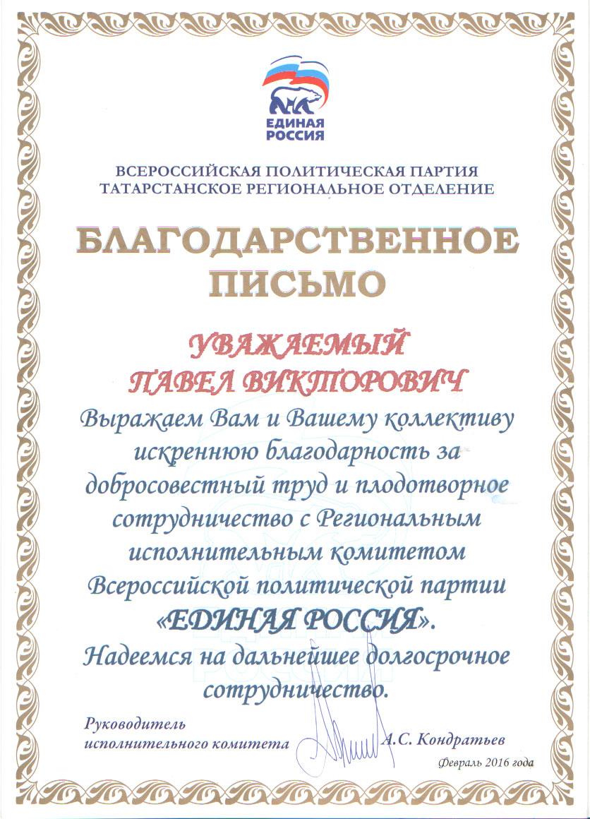 Благодарность Единая Россия
