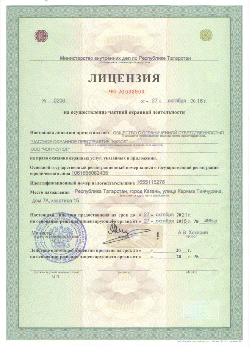 Лицензия ЧОП Купол