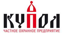 ЧОП «Купол» - Частное охранное предприятие «Купол» в Казани